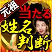 iPhone、iPadアプリ「無料占い◆【元祖】当たる姓名判断 谷村昂有子」のアイコン