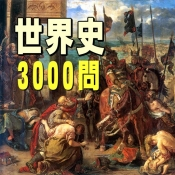 iPhone、iPadアプリ「世界史3000問 受験に役立つ!世界史学習アプリの決定版」のアイコン