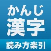 iPhone、iPadアプリ「漢字の読み方」のアイコン