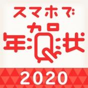iPhone、iPadアプリ「年賀状 2020 スマホで年賀状」のアイコン