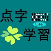 iPhone、iPadアプリ「点字学習Lite」のアイコン
