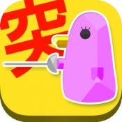 iPhone、iPadアプリ「ペソシング - 【無料】ハマる!可愛い進撃の突きゲー」のアイコン
