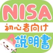 iPhone、iPadアプリ「NISA初心者説明書 実は100万円非課税対象!やさしい株のはじめかたガイドアプリ」のアイコン