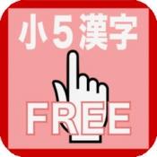 iPhone、iPadアプリ「小学5年生の漢字練習帳FREE」のアイコン