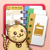 iPhone、iPadアプリ「あげあげ日記帳 【無料版】」のアイコン