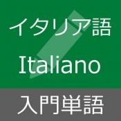 iPhone、iPadアプリ「イタリア語 入門単語 - Italiano per principianti」のアイコン