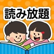 iPhone、iPadアプリ「絵本が読み放題!知育アプリPIBO 子供向け読み聞かせ」のアイコン