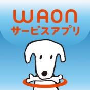 iPhone、iPadアプリ「WAONサービスアプリ」のアイコン