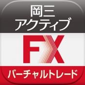 iPhone、iPadアプリ「岡三アクティブFX バーチャルトレード for iPhone」のアイコン