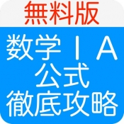 iPhone、iPadアプリ「数学IA公式徹底攻略~無料版~」のアイコン