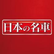 iPhone、iPadアプリ「週刊 日本の名車」のアイコン