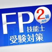 iPhone、iPadアプリ「「FP2級」受験対策【学科】」のアイコン