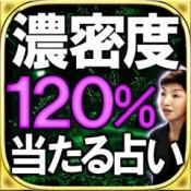iPhone、iPadアプリ「濃密度120%占い◆激当たり【神宮青山の母】」のアイコン