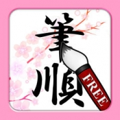 iPhone、iPadアプリ「漢字筆順 FVN」のアイコン