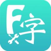 iPhone、iPadアプリ「日本語フォントを微調整 – SNSに使える、無料&クールで面白い多言語フォント」のアイコン