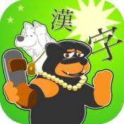 iPhone、iPadアプリ「ストレス解消型学習ゲーム 漢字はイヤッ! for kids」のアイコン