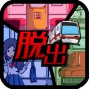 iPhone、iPadアプリ「脱出ゲーム 電車からの脱出」のアイコン