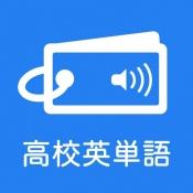 iPhone、iPadアプリ「発音とタッチで覚える高校英単語1300」のアイコン