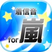 iPhone、iPadアプリ「着信音for嵐・通知音・アラームの簡単検索アプリ」のアイコン