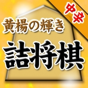 iPhone、iPadアプリ「黄楊の輝き(坂田慎吾)の詰将棋」のアイコン