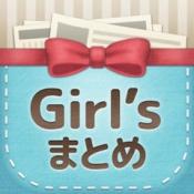 iPhone、iPadアプリ「Girl'sまとめ -ファッションや韓流コスメ美容など女子が気になるニュースまとめ-」のアイコン