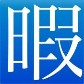 iPhone、iPadアプリ「ひまつぶやき -I'm Free!!-」のアイコン