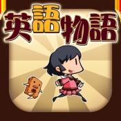 iPhone、iPadアプリ「英語ゲーム-英語物語- 英文法の勉強やリスニング学習」のアイコン