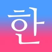iPhone、iPadアプリ「毎日3分で韓国語を身につける:パッチムトレーニング」のアイコン
