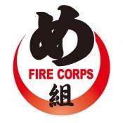 iPhone、iPadアプリ「Fire Corps め組」のアイコン