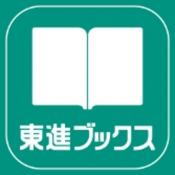 iPhone、iPadアプリ「東進ブックスStore」のアイコン