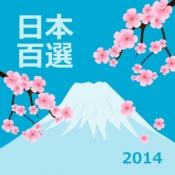 iPhone、iPadアプリ「日本の桜100選 2014:全国のサクラ名所の写真・地図・見所・見頃・開花状況をお届け!」のアイコン