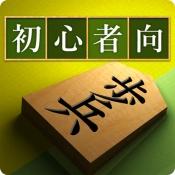 iPhone、iPadアプリ「将棋アプリ 将皇(入門編)」のアイコン
