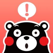 iPhone、iPadアプリ「フリッくま! - くまモンと一緒にフリック入力の練習」のアイコン