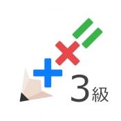 iPhone、iPadアプリ「仕訳簿記3級」のアイコン