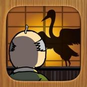 iPhone、iPadアプリ「鶴の恩返し。この誘惑ヤバっ」のアイコン