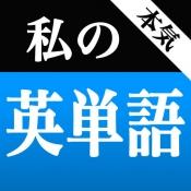 iPhone、iPadアプリ「本気!私の英単語 大学受験編 - 受験英語勉強に最適な究極の単語帳アプリ」のアイコン
