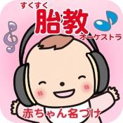 iPhone、iPadアプリ「すくすく胎教オーケストラ 癒しのクラシック音楽」のアイコン