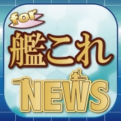 iPhone、iPadアプリ「ブログまとめニュース速報 for 艦隊これくしょん(艦これ)」のアイコン