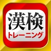 iPhone、iPadアプリ「漢字検定・漢検漢字トレーニング」のアイコン