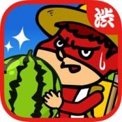 iPhone、iPadアプリ「鷹の爪団のマインスイーカー<吉田くんのスイカ狩りマインスイーパー>」のアイコン
