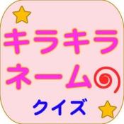 iPhone、iPadアプリ「無料 キラキラネームクイズ〜No1赤ちゃん名づけ公式 子どもの名前〜」のアイコン