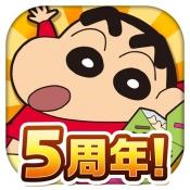 iPhone、iPadアプリ「クレヨンしんちゃん 嵐を呼ぶ 炎のカスカベランナー!!」のアイコン