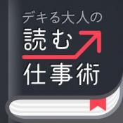 iPhone、iPadアプリ「デキる大人の読む仕事術」のアイコン
