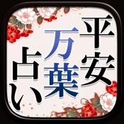 iPhone、iPadアプリ「予約困難NO.1◆平安万葉占い【朝日美天】」のアイコン