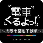 iPhone、iPadアプリ「電車くるよっ! ~大阪市営地下鉄版~」のアイコン