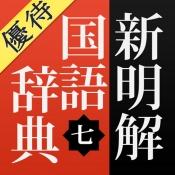 iPhone、iPadアプリ「【優待版】新明解国語辞典 第七版 公式アプリ」のアイコン