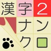 iPhone、iPadアプリ「漢字ナンクロ2 - にゃんこパズルシリーズ -」のアイコン