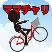 iPhone、iPadアプリ「爽快ママチャリ」のアイコン