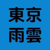 iPhone、iPadアプリ「東京の雨雲レーダー」のアイコン