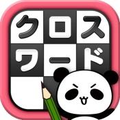 iPhone、iPadアプリ「クロスワード Lv100 by だーぱん 〜サクサク解ける暇つぶしゲーム〜」のアイコン